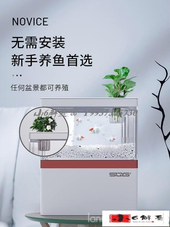 小6解憂❀小魚缸小型桌面創意造景套餐生態缸 微景觀免換水斗魚缸迷你水族箱