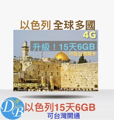 【以色列 15天6GB 上網】歐美 上網卡 以色列上網 哥倫比亞 馬其頓 阿根廷 上網 DB 3C LIFE
