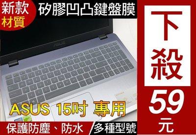【新款材質】 ASUS 華碩 K751  A53 A53S X542UR  15.6吋 鍵盤膜