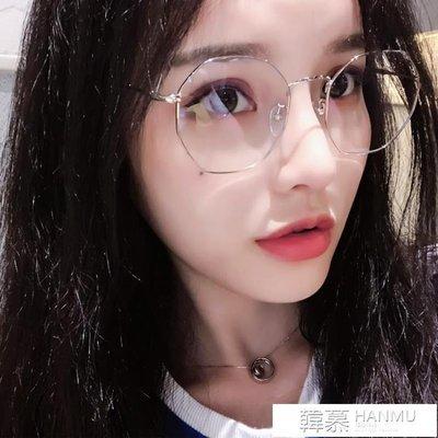 多邊形眼鏡女韓版潮平光眼鏡框網紅款圓臉男