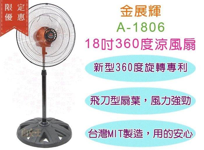 【尋寶趣】金展輝 八方吹 18吋 涼風扇 360轉 飛刀扇葉 風量大 電扇 電風扇 桌扇 台灣製 立扇 A-1806