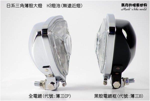 (I LOVE樂多)薄殼三角燈 街車燈 滑胎燈 (高雄區馬克檔車世界協力安裝店家)歡迎提問