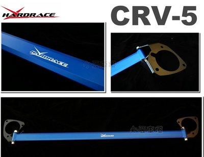小亞車燈改裝*全新 CRV5 CRV 5代 17 18 2019 Hardrace 引擎室 平衡 拉桿 引擎室拉桿