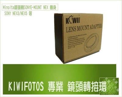 『BOSS』Minolta鏡頭轉SONYE-MOUNT NEX 機身NEX-5 A5000 A6000 NEX-VG10 電子接環