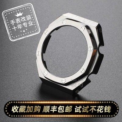 @上新錶帶 卡西歐G-SHOCK改裝GA-2100皇家橡樹AP不銹鋼表殼表帶金屬手表配件