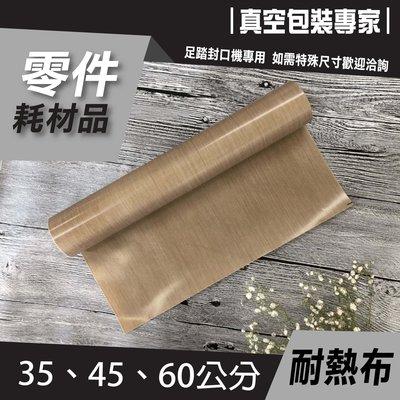 30公分足踏封口機專用零件 隔熱布 1捲 美國進口 耐用 客製化提供 耐熱布 鐵氟龍布