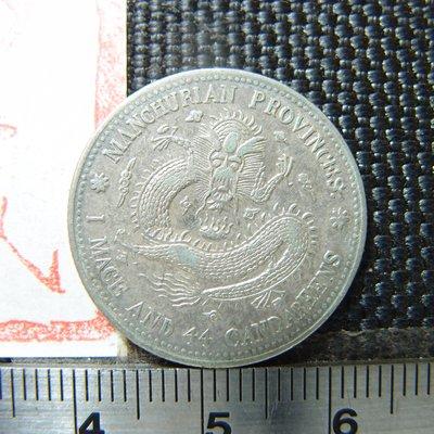 【錢幣鈔】1908 東三省宣統元寶1.44錢銀幣(中空無滿文)