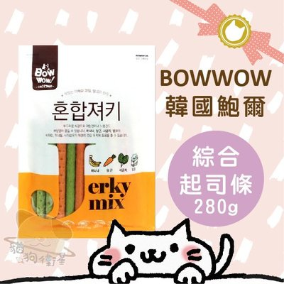 ×貓狗衛星× BOWWOW。貓零食 韓國鮑爾 綜合起司條 280g 桃園市