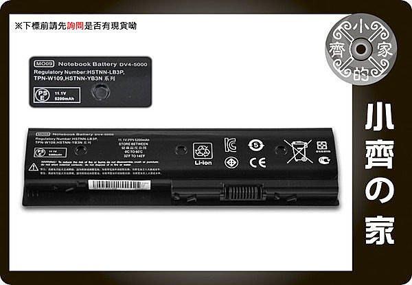 HP DV6-7000 DV6-7099 671567-421&671567-831 DV4-5000 電池 小齊的家