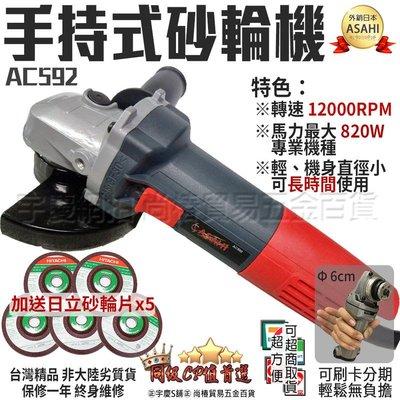 預購中|專業級 ASAHI 820W手持式砂輪機 AC592+日立砂輪片*5 電動砂輪機 角磨機 非G10SS2 台北市