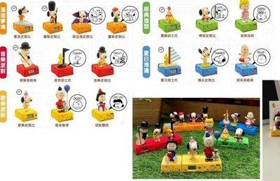 7-11 史努比 Snoopy 【木頭公仔(時鐘或印章功能)】小組 「漫遊夢境」另有售手機座 筆筒 音樂盒 手偶 大掛鐘
