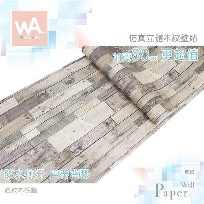 WA 工業風自黏壁紙 防水立體木板紋路 直紋木板牆 加寬60x100cm 附刮板 非泡棉3D壁貼 PVC免刷膠牆紙牆貼