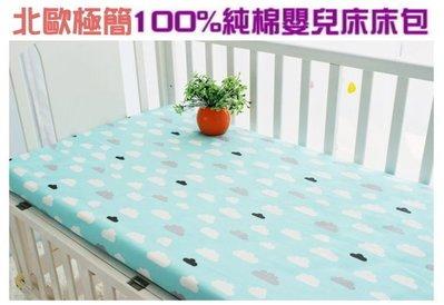 @企鵝寶貝@ 北歐風格嬰兒床純棉床包專屬尺寸定製(款式多樣)