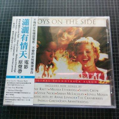 ※藏樂小舖※ (影劇CD) Boys On The Side瀟灑有情天~電影原聲帶 (全新未拆)