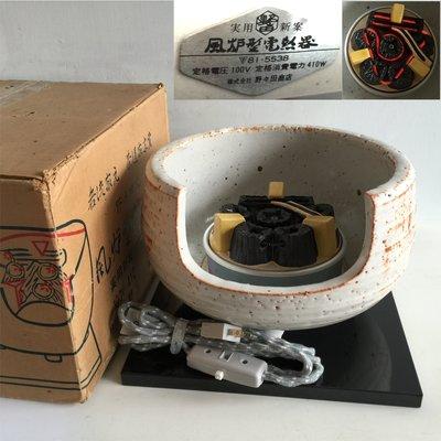 【松果坊】日本志野道安型風爐 野々田炭型電熱器100v/410w功能正常 台灣適用 日本茶道具 s106b