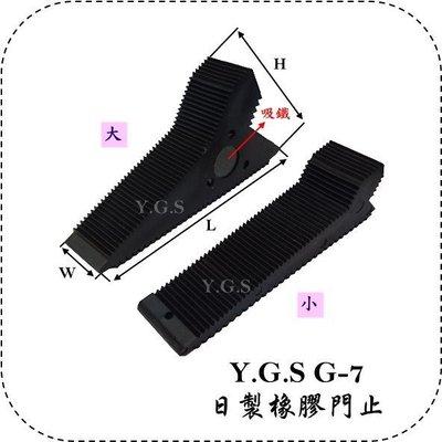 Y.G.S~門檔門止系列~G-7 日本進口橡膠門止/橡膠門檔 (隨處放隨處檔) (含稅)