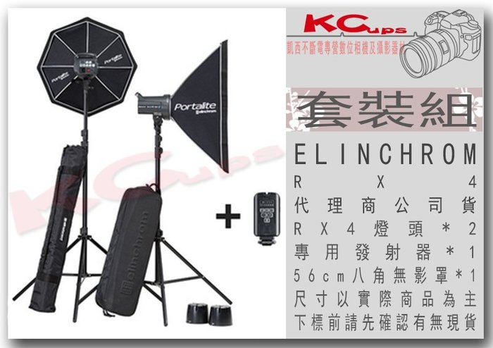 超值優惠中 凱西影視器材 Elinchrom D-Lite RX4 棚燈 套組 含雙燈雙罩收納袋 價格至售完為止