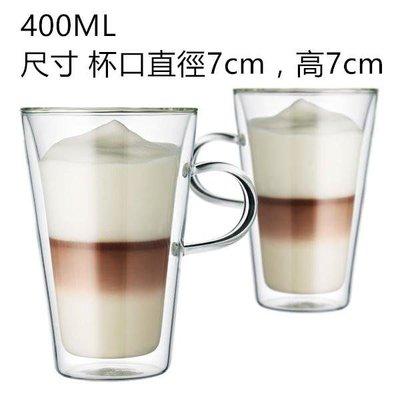 {溫叨車庫} Bodum CANTEEN 13oz 400ml 雙層玻璃杯帶柄 拿鐵杯 馬克杯 一組兩入原廠盒裝 免運費