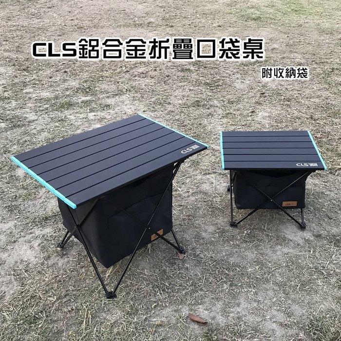 CLS鋁合金折疊口袋桌(附收納袋)— 中號桌