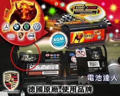 【電池達人】歐洲 紅牛 起停 汽車電池 Banner AGM 105AH 528i Gt F10 640i X5 X6
