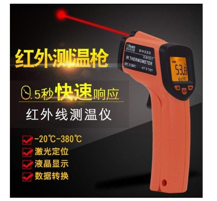 歐米安OUMIAN紅外線測溫槍/測溫儀器/冷氣溫度計油溫水溫感應式紅外線溫度計非接觸式溫度槍