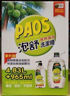 【小如的店】COSTCO好市多代購~PAOS 泡舒天然強效洗潔精/洗碗精(1000ml+補充罐5000ml) 超取60元