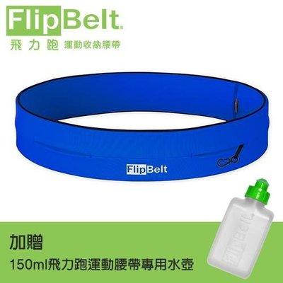 經典款-美國 FlipBelt 飛力跑運動腰帶 -藍色S~加贈150ML水壺