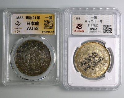 評級幣 日本 1888年 明治二十一年 21年 一圓 龍銀 特年 鑑定幣 華夏 MS61 鼎雅 AU58 二枚合拍