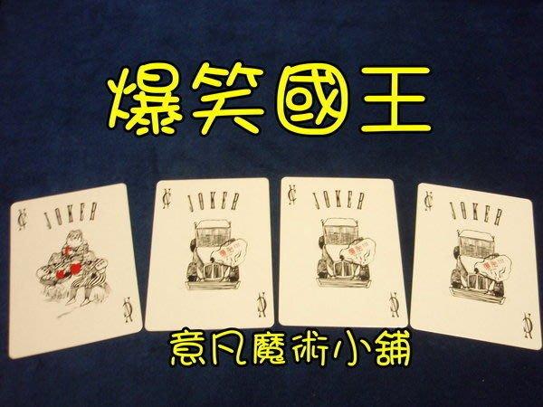 【意凡魔術小舖】劉謙 大魔競 魔術道具 爆笑國王 生日禮物 才藝表演 party