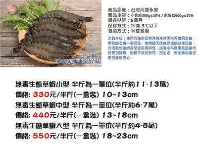 特價!自有農場 [鮮味蝦高級水產專賣店] 無藥養殖草蝦-大型 18-23公分 附SGS檢驗報告