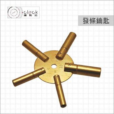 【鐘點站】 發條鑰匙 多功能 古董鐘鑰匙 古董機械鐘鑰匙 全銅材質 單號/雙號 可選