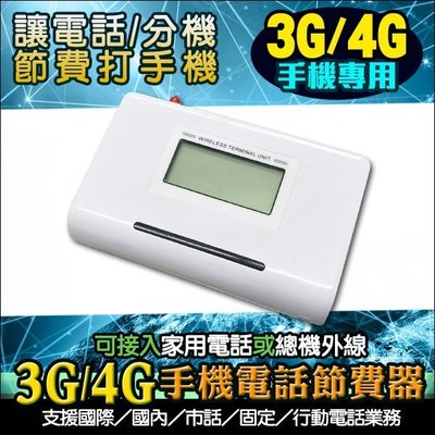 監視器 3G大哥大電話節費器 4G 接總機/ 電話機省電話費 手機節費器 網內互打 SIM卡轉有線 電話節費盒 新北市
