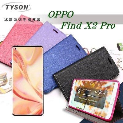 【愛瘋潮】OPPO Find X2 Pro 冰晶系列 隱藏式磁扣側掀皮套 保護套 手機殼 可站立 可插卡 手機套