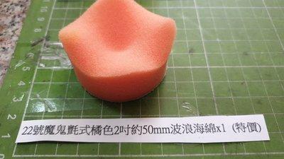尚溢五金-單賣 22號魔鬼氈式橘色2吋約50mm波浪海綿 -相關主機砂輪機電鑽與轉換接桿請選擇加購或自備喔!謝謝 台南市