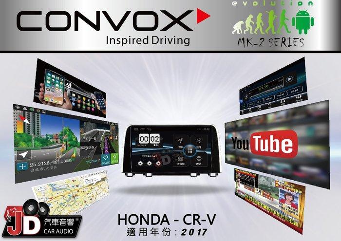 【JD汽車音響】CONVOX HONDA CRV5 2017 9吋專車專用主機。雙向智慧手機連接/IPS液晶顯示。
