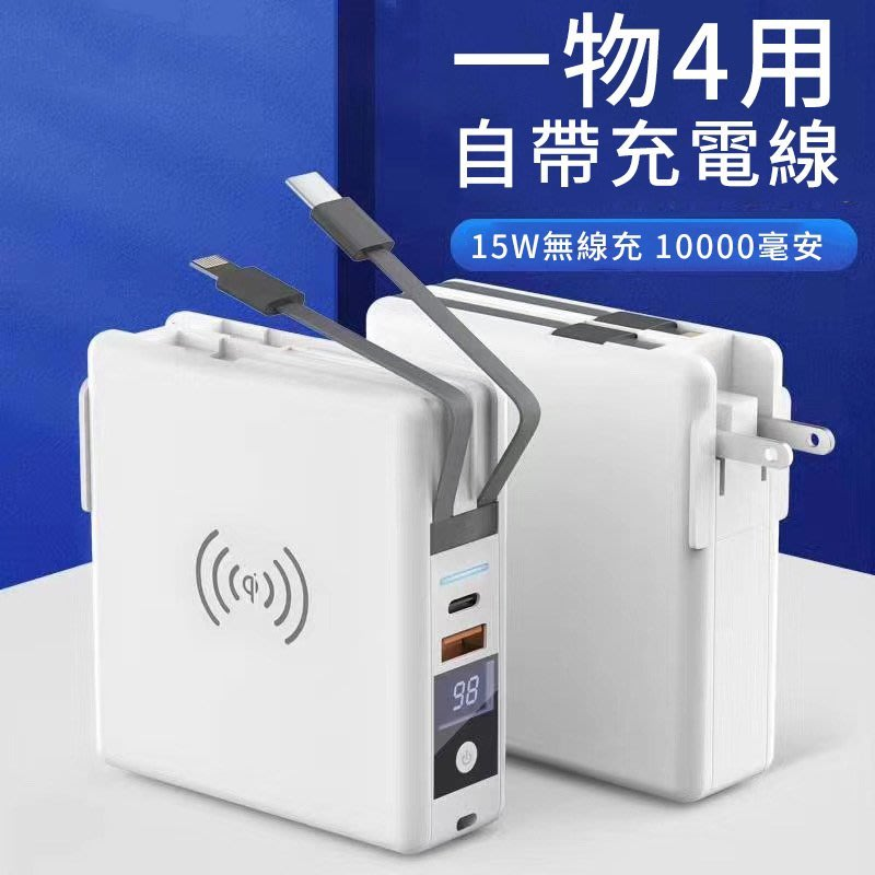 【Love Shop】四合一帶線QI無線充電器+行動電源10000mah Qi快充無線充電底座