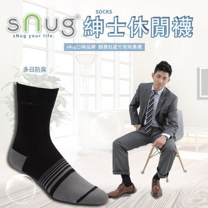 媽媽咪 sNug 腳臭剋星科技紳士襪、除臭襪【SA】