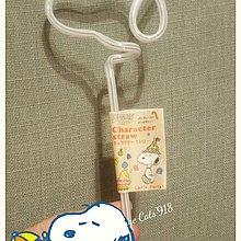現貨 日本 snoopy 史努比 大頭 立體造型 吸管 白色單支 個人專屬 網紅必備 IG打卡 硬式 環保 可重複使用