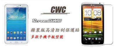 【CWC】ASUS平板保護貼 FonePad 7 FE375 ME372 175 MeMo Pad 8 ME181貼膜 台北市