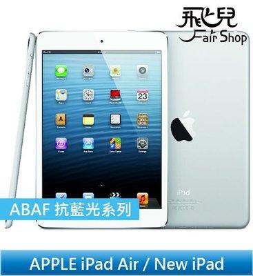 【飛兒】抗藍光 IPOP iPad Air/5/New iPad 2/3/4 亮面  防指紋 保護貼 保護膜