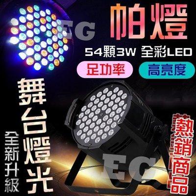 10送1再免運 舞台燈光 LED 帕燈54顆3w LED 全彩 110v-220v 全彩燈 婚慶演出 舞台背景燈
