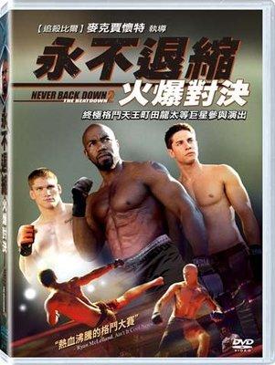 [DVD] - 永不退縮:火爆對決 Never Back Down 2:The Beatdown ( 得利正版 )