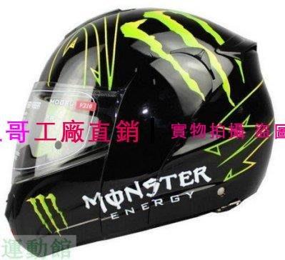 【王哥代購批發商】坦克頭盔 摩托車 揭面盔 雙鏡片 鬼爪全盔 冬盔V210 Monster可樂帽安全帽川崎機車帽騎士