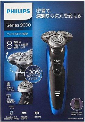 日本代購  PHILIPS 飛利浦  S9185A/12 電動刮鬍刀 三刀頭 迴轉式 可水洗 預購