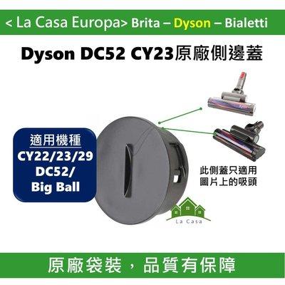 [My Dyson] 吸頭側邊蓋,DC52 CY22 CY23 CY29 big ball主吸頭原廠側邊蓋。