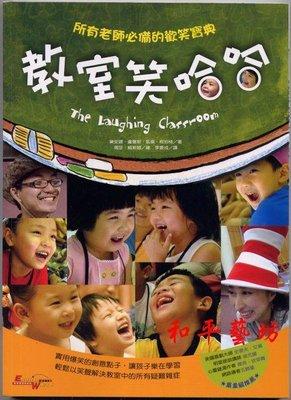 我愛夏天!東西圖書-教室笑哈哈(教學資源38)和平藝坊特賣263元起標