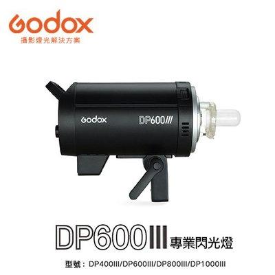 【EC數位】Godox 神牛 DP60...