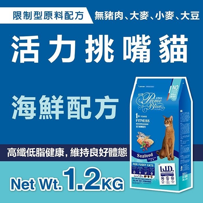 【LCB藍帶廚坊】L.I.D.挑嘴貓糧-活力貓-1.2KG(海鮮配方)