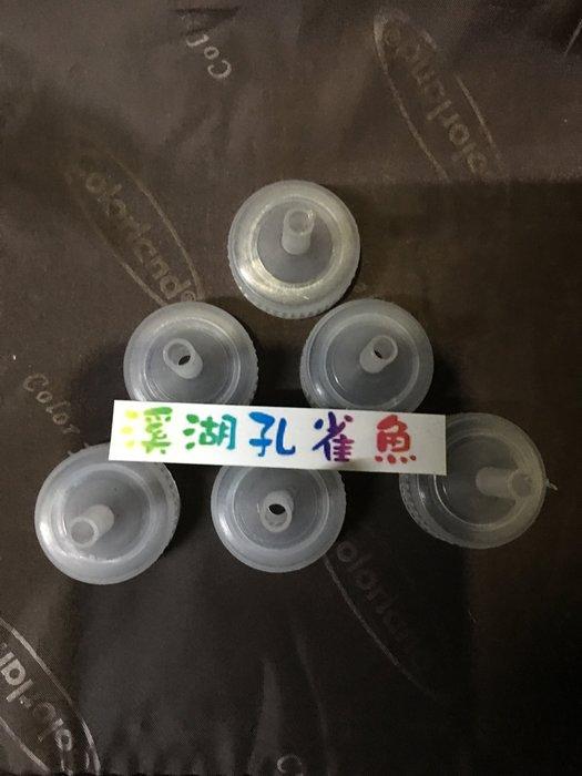 【現貨】【溪湖孔雀魚】600ml或2000ml寶特瓶專用敷蝦瓶蓋 收蝦/孵蝦瓶蓋 S 號(超低價) 透明