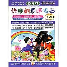 【kaiyi music】《貝多芬》快樂鋼琴彈唱-5A+動態樂譜DVD